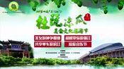 2017第四届广东(江门)杜阮凉瓜美食文化旅游节