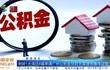 利好!大湾区8城申请广州公积金贷款无需提供缴存证明