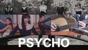 【吉他+渣翻】唱到疯掉的psycho红贝贝新歌吉他伴奏翻唱+原伴奏翻唱//red velvet//MV