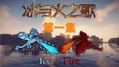 【冰与火之歌】用维克多模组的武器打冰与火之歌的生物会怎么样?模组生存第一集!