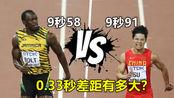 100米相差0.33秒是什么概念?苏神9秒91与9秒58的对比你会明白