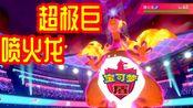 【Z小驴】精灵宝可梦 盾~第32期冠军!超极巨喷火龙!