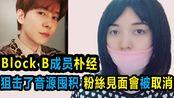 韓國男團组合Block B成员朴经實名狙击了音源囤积 真男人朴經 但隨後推特被刪除 粉絲見面會被取消 公司公開道歉 韓國音源造假汎濫