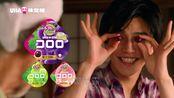 岩田刚典 UHA 酷露露 コロロCM 裏切りの果物農家編 日本搞笑广告