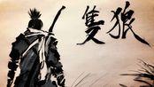 【只狼BOSS】高难度无伤剑圣苇名一心+神奇的机关长枪+龙之返乡结局+无皇刃谭BGM