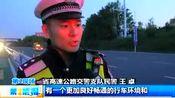 《第1播报》开车不带驾驶证 交警检查各有理由