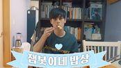 【Jaebo】泡菜豆腐汤+鸡蛋卷吃播/爸爸做的饭/VLOG
