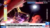 高速逆行被挡后发现该司机竟没有驾驶证,真是胆大,求饶也没用