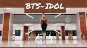 【锡柚】BTS-IDOL 全曲果位翻跳|跳过的防弹舞里最最累的没有之一|跳完一遍少了半条命 跳过的都知道|所以防弹牛逼