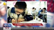 辽宁省普通高中学业水平考试12月4日开始报名