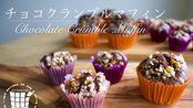 チョコクランブルマフィンの作り方ラッピング!バレンタイン Chocolate Crumble Muffin ベルギーより42