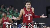 全美吹的最凶的大学篮球运动员,模版是:库里、欧文、纳什、保罗、利拉德!