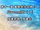 中国药科大学 天然药物化学 黄酮4