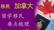 【瘸猫说】乐活加拿大:留学移民重点事宜介绍三步曲之在人间(中):学签核心文案要点介绍