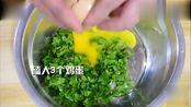 芹菜叶不要扔,教你做营养早点,10项营养指标比茎高2至88倍