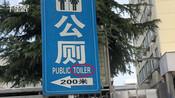 【河南】火车站公厕告示英语拼错 美女现场教拼写