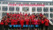 宁化县第二实验小学五(6)班给您拜年啦!