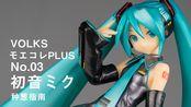 【种葱指南】VOLKS 萌收藏Plus No.03 初音未来