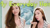 【Jessica】郑秀妍Jessica 每日头发护理过程