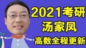 2021考研数学大神汤家凤高等数学零基础持续更新中(自用)