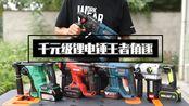 充电电锤vs插电电锤?!高壹工机、大有、威克士、博世四款20V锂电锤+一款220v轻型电锤综合实测横向对比