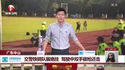 [每日新闻报]广东中山:交警铁骑队展绝技 驾驶中双手拔枪还击