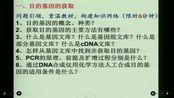 高中生物-高三【基因工程的基本操作程序(1)】——滨州教育