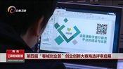"""[云南新闻联播]第四届""""春城创业荟""""创业创新大赛海选评审启幕"""