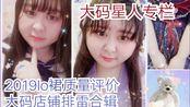 (小幺喵)大码lo娘店铺排雷合辑{2019年lo裙质量评价合辑}