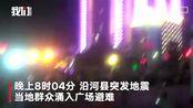 贵州铜仁发生4.9级地震 居民:把房子震裂了 via新京报我们视频