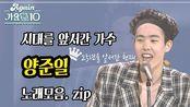 """【搬运】生不逢时的""""25年前的GD""""Yang Joon il(V2)舞台合集"""