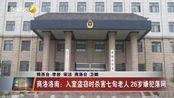 商洛洛南:入室盗窃时杀害七旬老人26岁嫌犯落网