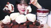 ☆ Haeeon Eats ☆ 自制布朗尼蛋糕配哈根达斯香草冰淇淋、麦提莎巧克力球、牛奶 食音咀嚼音(新)