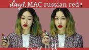 【Triendl的口红日记】Day1. /Mac russian red /经典复古红 妥妥的抢镜色 无滤镜美颜试色 每天分享我当天使用的口红