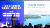 """""""以海带城"""" 电白区旅游及地产推介会亮相北京"""