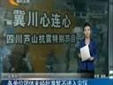 国务院:各单位团体未经批准暂不进入灾区[直播京津冀]
