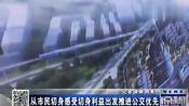 南京市长自带零钱挤公交售票员[高清]