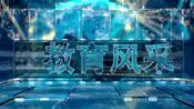 【放送文化】吉林省四平市公主岭电视台教育风采栏目OP&ED(第104期、最后一期、2019-5-15)