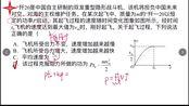 高一物理 20200309 陈颖 自主检测讲评 2of2