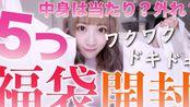 【2020最全福袋开箱】mila owen、snidel、fray id、gelato pique!!