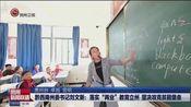 """[贵州新闻联播]黔西南州委书记刘文新:落实""""两业""""教育立州 坚决攻克贫困堡垒"""
