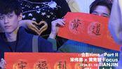 宋伟恩 x 黄隽智   合影time PART II - 20200118 15#