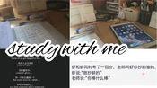 【study with me】//初二/你尽管努力,上天自有定量/不弛于空想,不骛于虚声//学习vlog/延迟假期的弯道超车