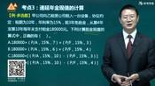 中级会计师《财务管理》考点强化_5