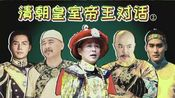转发的清朝皇帝对话2,可以学学历史哟,配音不错!
