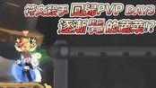 【TBVE】Elsword正戰day3:手感逐漸back!?