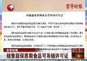 京华时报:销售超保质期食品可吊销许可证 看东方 140314