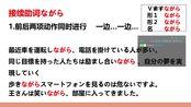 (卡爱33の日本語クラス)高三/接续助词模块2(假定形式从第33分钟起)