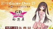 【德阳GD21--广汉站】 第一次来GD的漫展