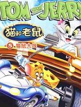 猫和老鼠(猫鼠大战)